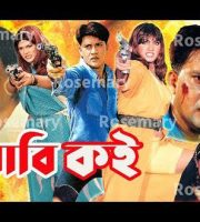 BD MOVIE BOSS - Page 3 of 200 - All latest bangla movie